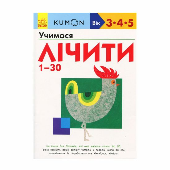 "Книга ""Kumon. Учимся считать от 1 до 30"" (укр.), арт. 9786170937025"