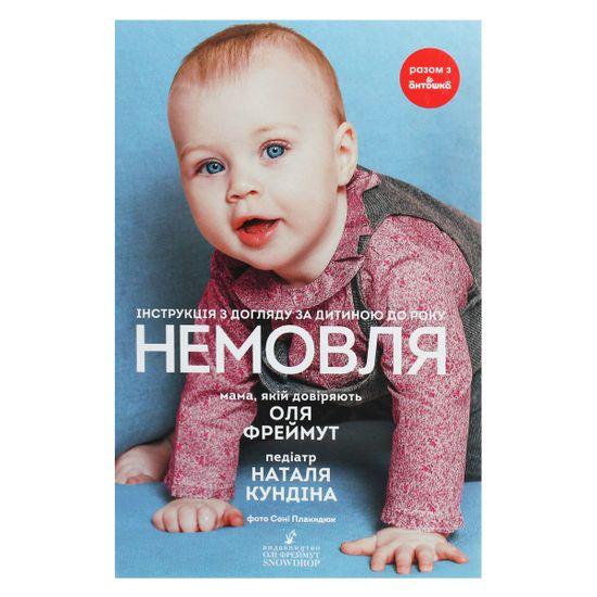 """Книга """"Немовля. Інструкція з догляду за дитиною до року"""" (укр.), арт. 978-966-97901-6-3"""