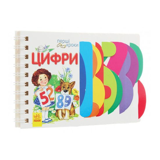 """Книга """"Перші кроки. Цифри"""" (укр.), арт. 377770"""