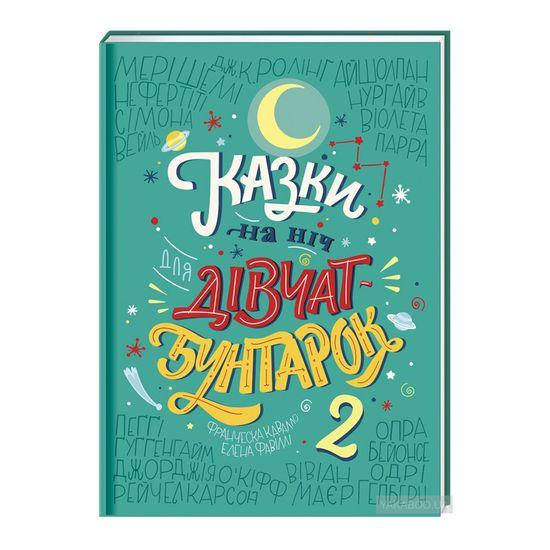"""Книга """"Казки на ніч для дівчат бунтарок - 2"""" (укр.), арт. 9786177563814"""