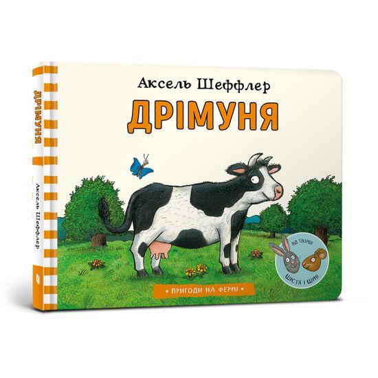 """Книга """"Дрімуня"""" (укр.), арт. 9786177940219"""