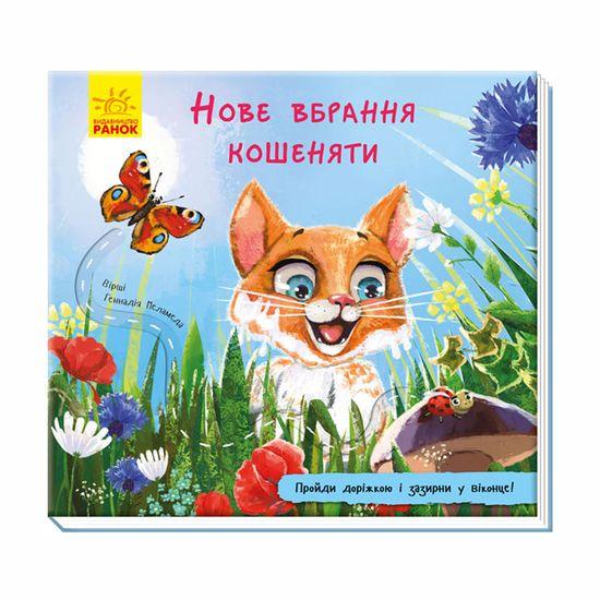 """Книга с окошками """"Новый наряд котенка"""" (укр.), арт. 9789667491123"""