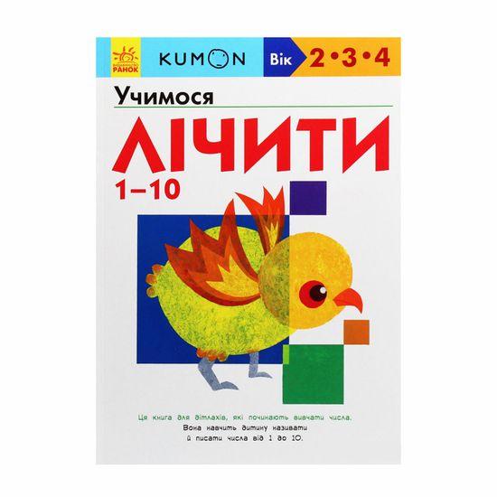"""Книга """"Kumon. Учимося лічити від 1 до 10"""" (укр.), арт. 9786170955166"""