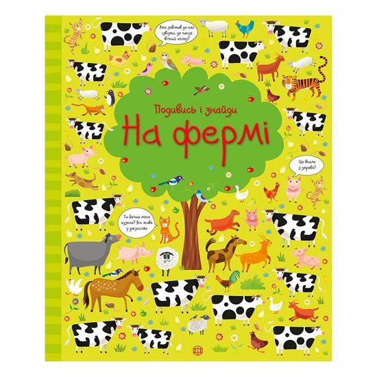 """Книга """"Подивись і знайди. На фермі"""" (укр.), арт. 9786177579440"""