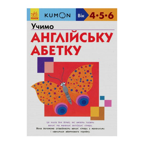 "Книга ""Kumon. Учим английский алфавит"" (укр.-англ.), арт. 9786170955234"
