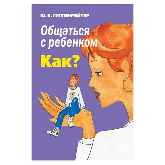"""Книга """"Общаться с ребенком. Как?"""" (рус.), арт. 9789669934833"""