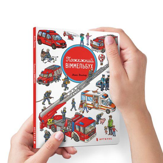 "Книга ""Пожежний віммельбух. Міні"" (укр.), арт. 9786177688586"