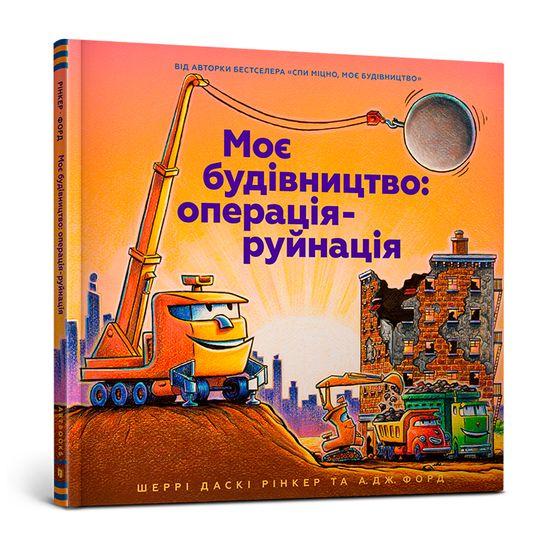 "Книга ""Моє будівництво: операція-руйнація"" (укр.), арт. 9786177940189"
