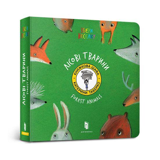 """Книга """"Збери веселку. Лісові тварини"""" (укр.-англ.), арт. 9786177395293"""