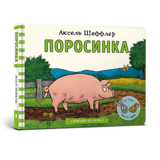 """Книга """"Поросинка"""" (укр.), арт. 9786177940226"""