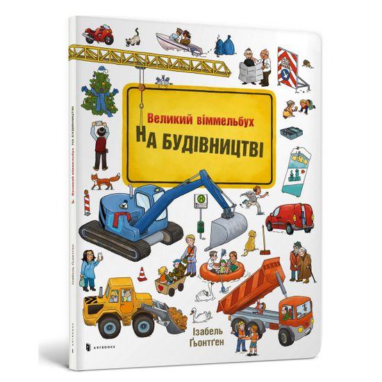"""Книга """"Виммельбух. На стройке"""" (укр.), арт. 9786177395200"""
