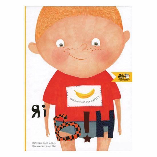 """Книга Моя Книжкова Полиця """"Я і він. Про хлопчаче без секретів"""", арт. 9786177781027"""