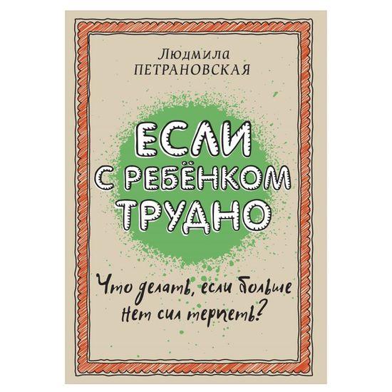 """Книга """"Если с ребенком трудно"""" (рус.), арт. 9789669931306"""