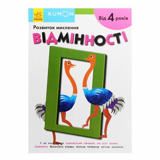 """Книга """"Kumon. Відмінності"""" (укр.), арт. 9786170955203"""