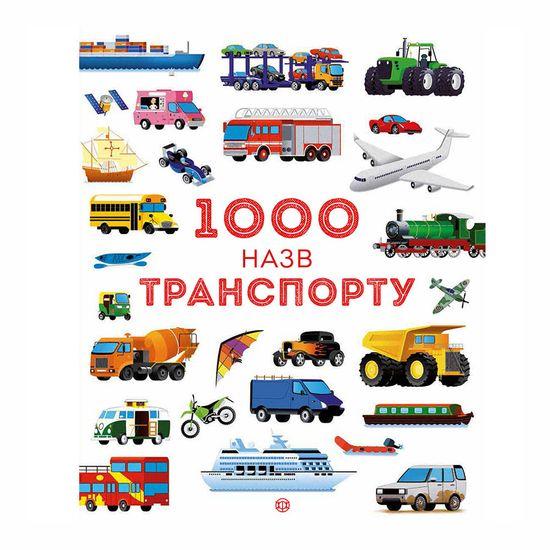 """Книга """"1000 названий транспорта"""" (укр.), арт. 9786177579181"""