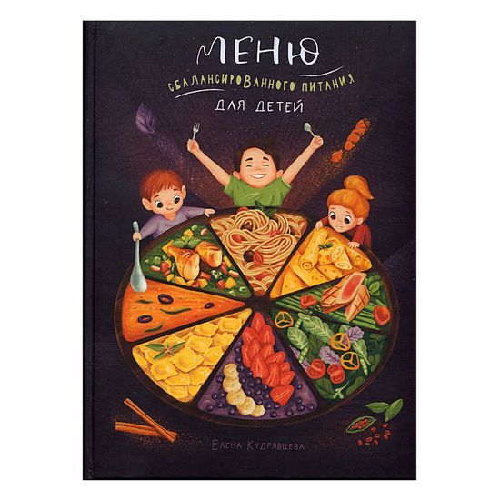 """Книга """"Меню сбалансированного питания для детей"""", арт. 9789669168924"""