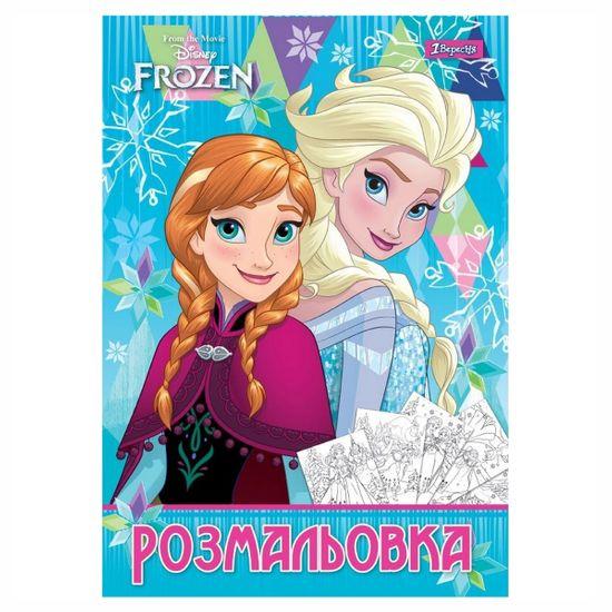 """Раскраска 1Вересня """"Frozen"""", А4, 12 стр., арт. 741715"""