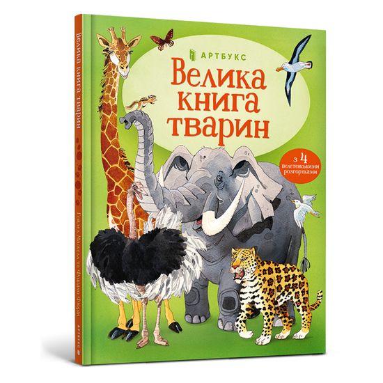 """Книга """"Велика книга тварин"""" (укр.), арт. 9786177940325"""