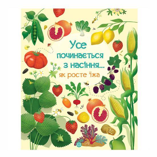 """Книга """"Все начинается с семян ... как растет еда"""" (укр.), арт. 9786177579211"""
