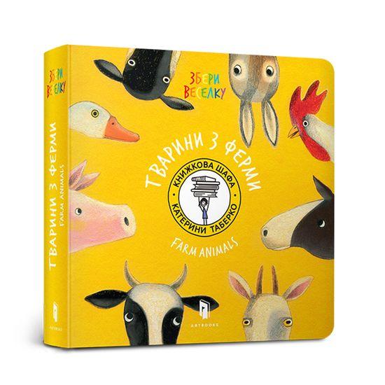 "Книга ""Збери веселку. Тварини з ферми"" (укр.-англ.), арт. 9786177395323"