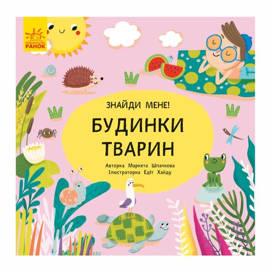 """Книга """"Пикабу. Дома животных"""" (укр.), арт. 9789667495732"""
