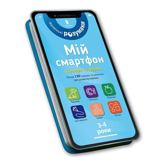 "Книга-смартфон ""Кольори та форми"" (укр.), арт. 9786177688364"