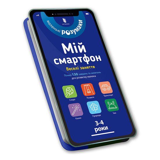 """Книга-смартфон """"Веселі заняття"""" (укр.), арт. 9786177688616"""
