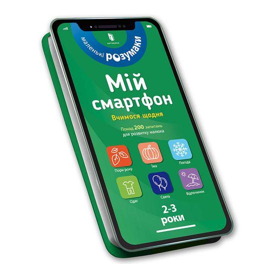 """Книга-смартфон """"Тварини і природа"""" (укр.), арт. 9786177688357"""