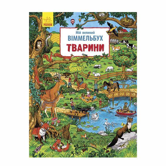 """Книга """"Мой большой виммельбух. Животные"""" (укр.), арт. 9789667485566"""