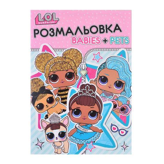 """Раскраска YES """"LOL"""" Baby+pets"""", А4, арт. 742475"""