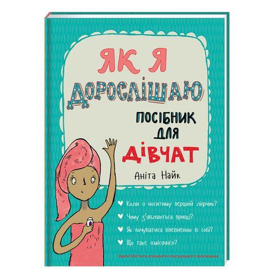 """Книга """"Как я взрослею. Пособие для девочек"""" (укр.), арт. 9786177563890"""