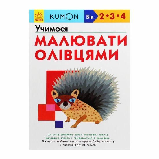 "Книга ""Kumon. Учимся рисовать карандашами"" (укр.), арт. 9786170955227"