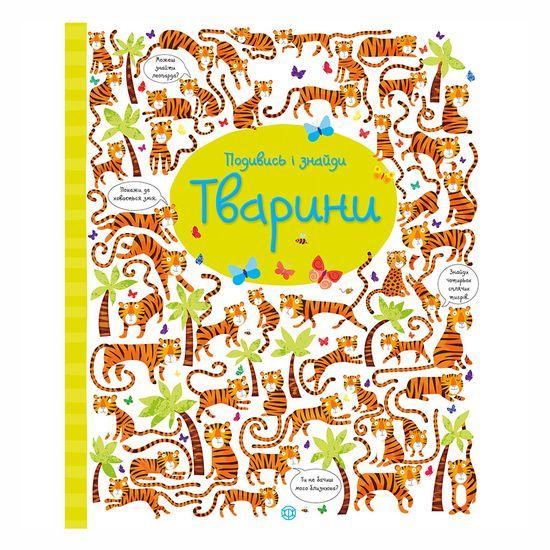 """Книга """"Подивись і знайди. Тварини"""" (укр.), арт. 9786177579457"""