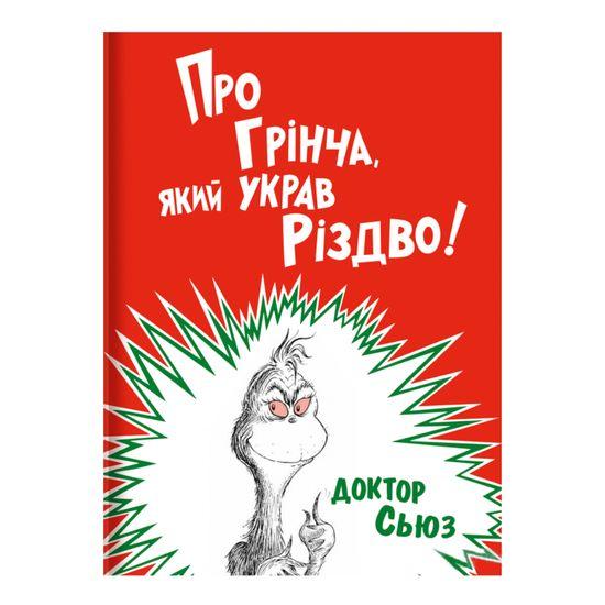"""Книга """"Про Гринча, который украл Рождество!"""" (укр.), арт. 9786177563593"""