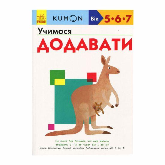 "Книга ""Kumon. Учимося додавати"" (укр.), арт. 9786170934185"