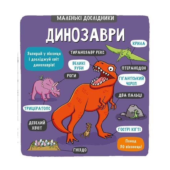 """Книга """"Маленькие исследователи. Динозавры"""" (укр.), арт. 9786177563203"""