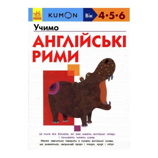 """Книга """"Kumon. Учим английские рифмы"""" (укр.-англ.), арт. 9786170955173"""