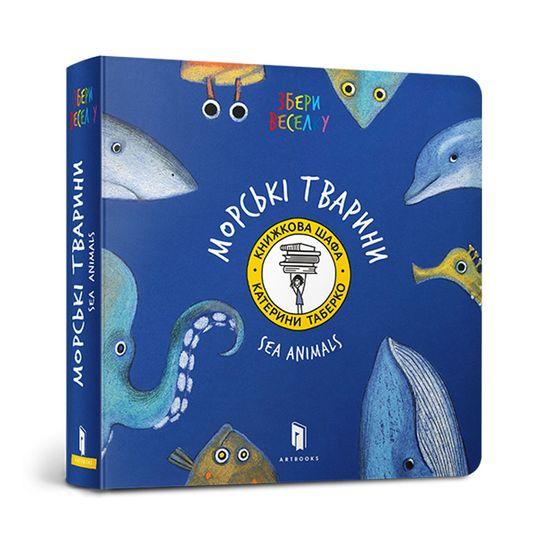 """Книга """"Збери веселку. Морскі тварини"""" (укр.-англ.), арт. 9786177395170"""