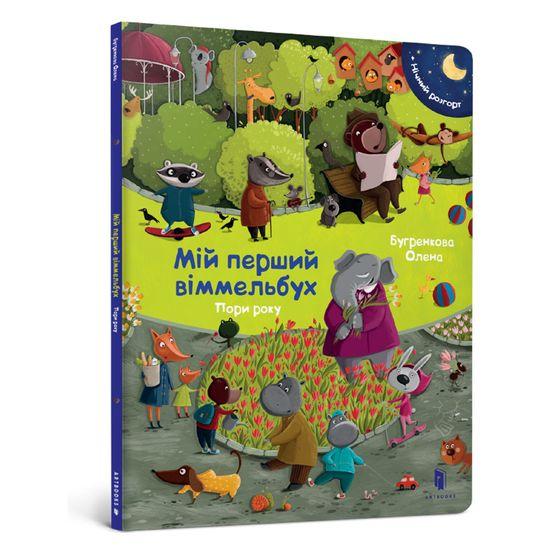 """Книга """"Мій перший віммельбух. Пори року"""" (укр.), арт. 9786177395866"""