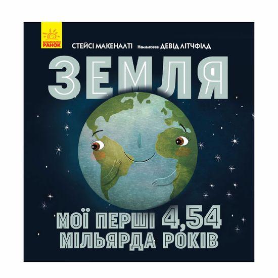 """Книга """"Земля: мои первые 4,54 миллиарда лет"""" (укр.), арт. 9786170960566"""