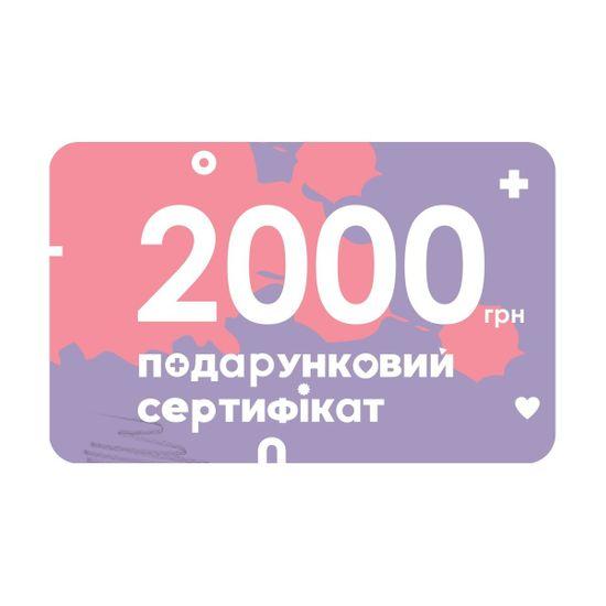 Подарочный сертификат на 2000 грн, арт. 00.2000.00