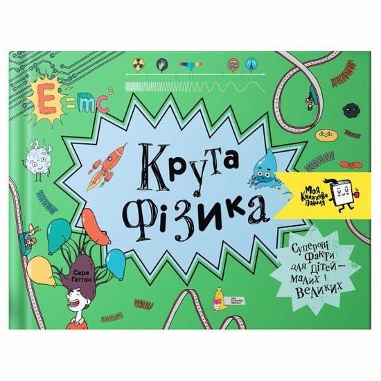 """Книга Моя Книжкова Полиця """"Крута Фізика"""", арт. 9789669773036"""