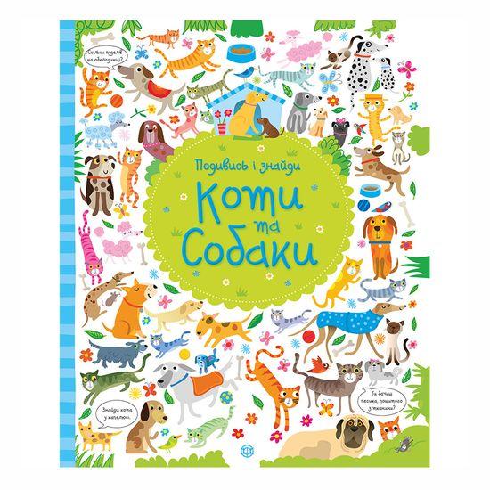 """Книга """"Посмотри и найди. Коты и собаки"""" (укр.), арт. 9786177579372"""