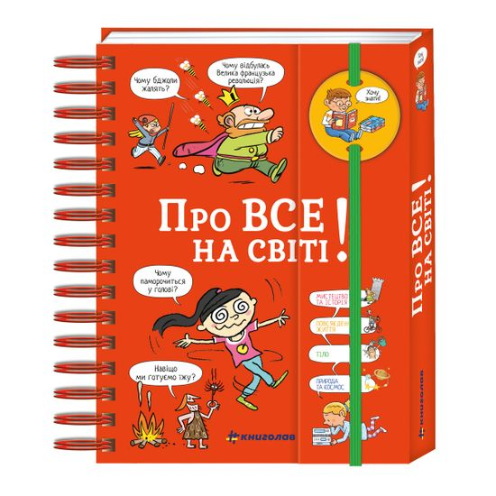 """Книга """"Хочу знати! Про все на світі"""" (укр.), арт. 9786177820252"""