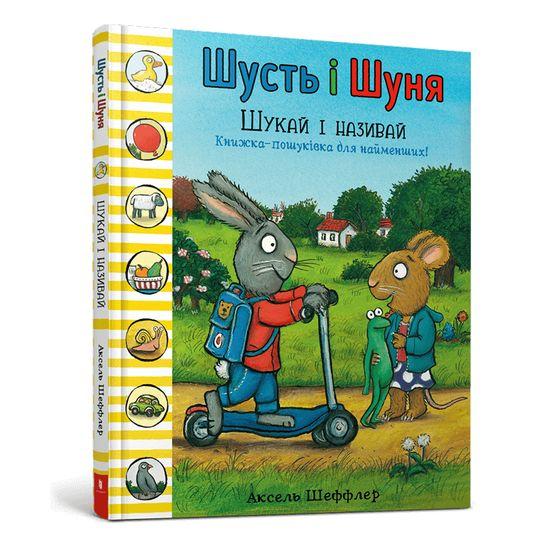 """Книга-игра """"Шусть і Шуня. Шукай і називай"""" (укр.), арт. 9786177940257"""