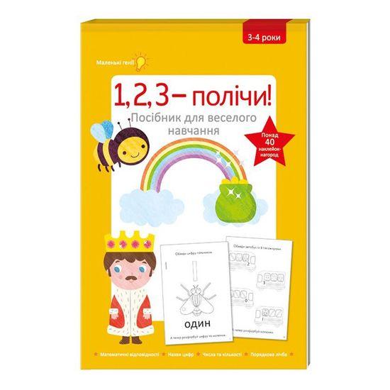 """Книга """"1,2,3 – полічи! 3 - 4 роки"""" (укр.), арт. 9786177563364"""