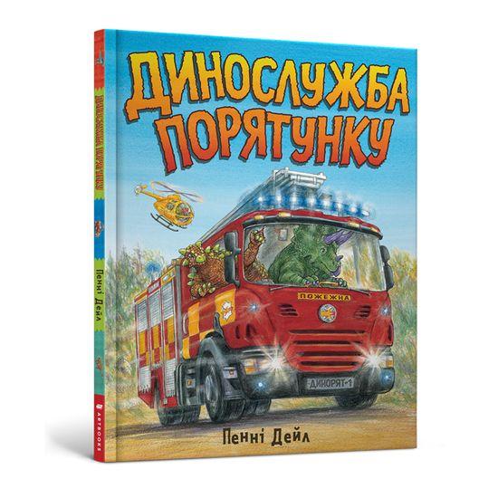"Книга ""Динослужба порятунку"" (укр.), арт. 9786177940127"