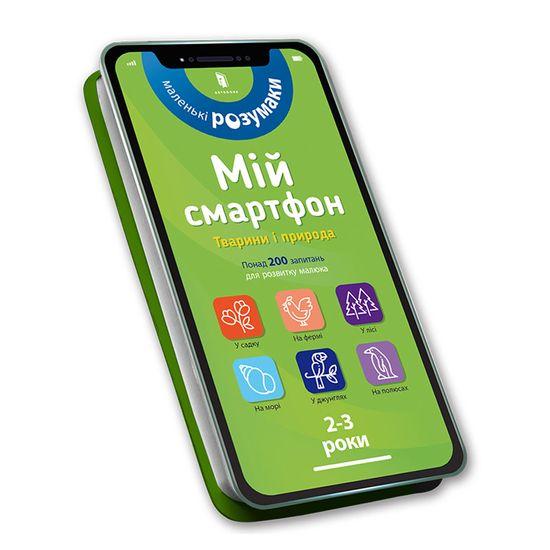 """Книга-смартфон """"Вчимося щодня"""" (укр.), арт. 9786177688609"""