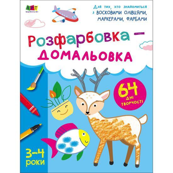 """Раскраска """"Розфарбовка-домальовка"""" (укр.), арт. 446282"""