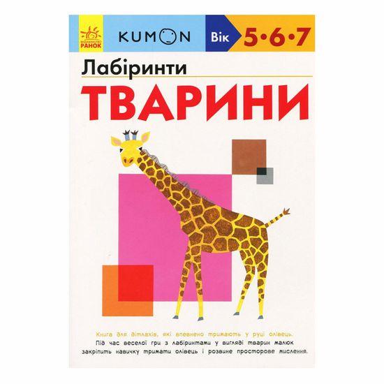 "Книга ""Kumon. Лабіринти. Тварини"" (укр.), арт. 9786170937032"
